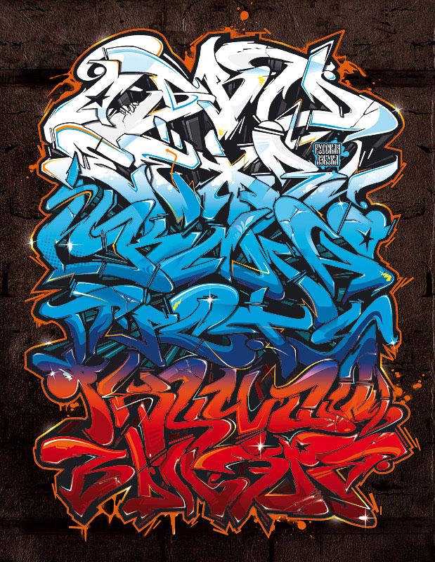 Кириллический граффити алфавит от stan