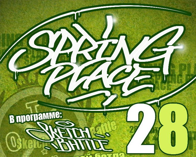 spring_place